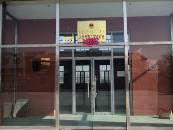 东胜社区羽毛球馆