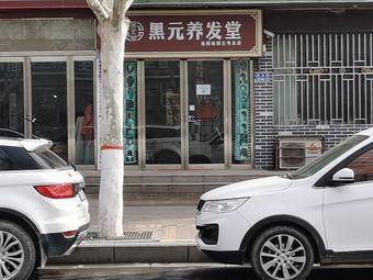 黑元养发堂(兰考总店)