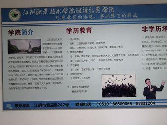 无锡市广播电视大学(江阴分校)