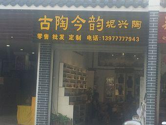 古陶今韵 坭兴陶