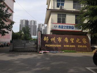 邳州市希望之家