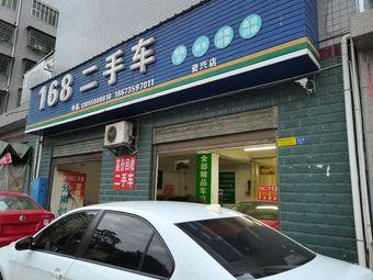 168二手车(资兴店)