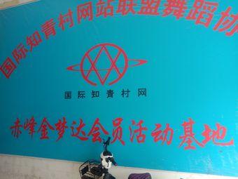 金梦达体育舞蹈培训中心