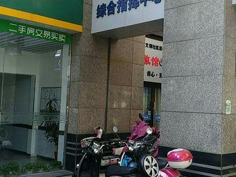 文博社区综合指挥中心