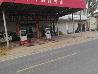 小冲街加油站
