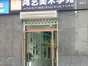 鸿艺美术学苑