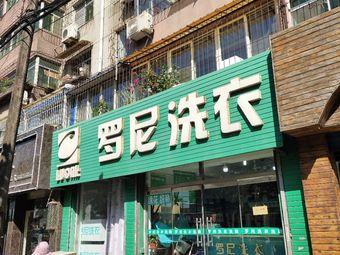 罗尼洗衣(唐马路店)