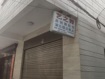 艺之舞原创舞蹈馆