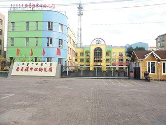 奈曼旗中心幼儿园
