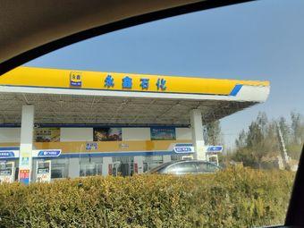 山东石化加油站(永吉官庄村)