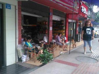 王花椒副食批发零售双门市