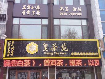 皇茶苑(莱阳旗舰店)