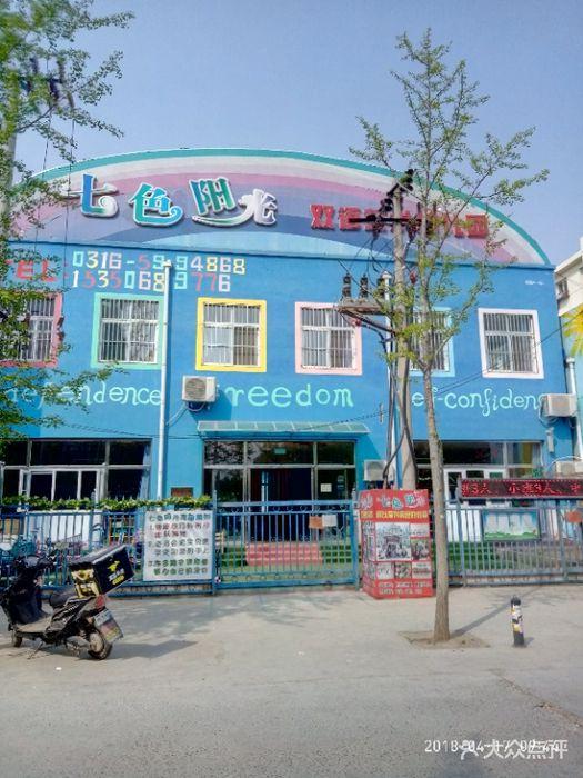 七色阳光双语艺术幼儿园门头照图片