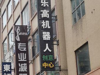 乐高机器人创意中心(庆丰路)