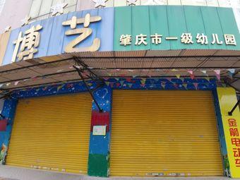肇庆市一级幼儿园