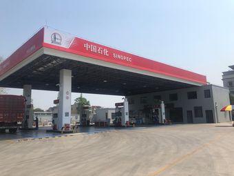 中国石化张家港晨阳加油站