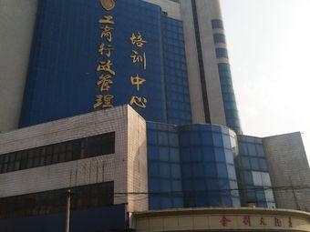 工商行政管理培训中心