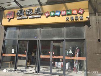 汉武道跆拳道教育连锁(大润发馆)