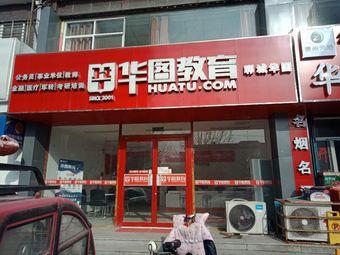 华图教育(郓城店)