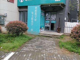 东泽数学空间思维(南湖店)
