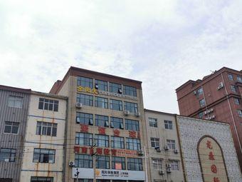 金阳光艺术培训中心(兰考基地)