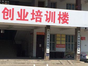天门市就业训练中心