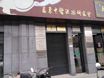 娄东中医流派研究会