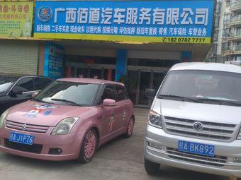广西佰道汽车服务有限公司