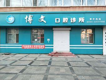 博文口腔诊所
