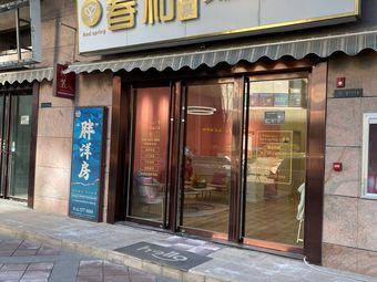 春和碳酸泉头皮SPA中心(淄川店)