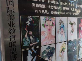 蓝彩国际美妆培训学院