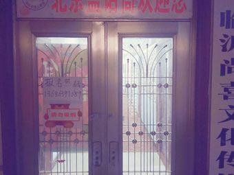 北京蓝话筒