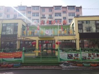 庆丰幼儿园