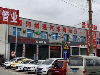 漯河城通汽车展示厅