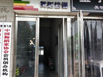 舞飞絮舞蹈培训中心(东工路店)