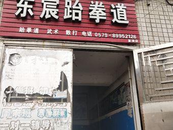 东宸跆拳道(夏演店)