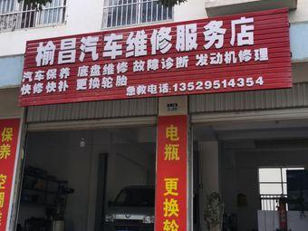 榆昌汽车维修服务店