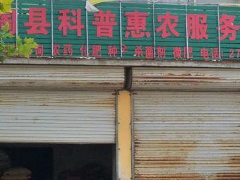 科普惠农服务站(定陈线店)