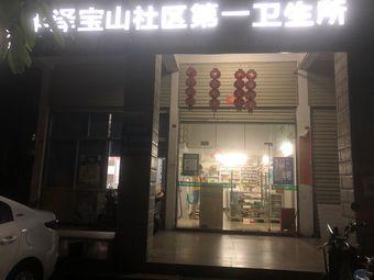 宝山社区第一卫生所