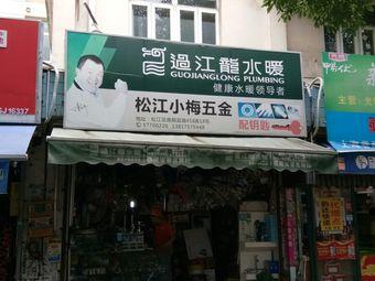 小梅五金店