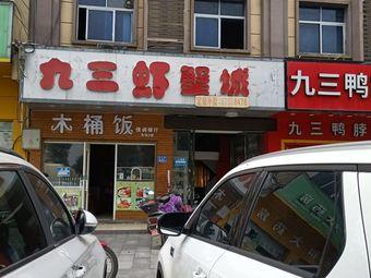 九三虾蟹城