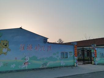 新城镇崔楼太阳花幼儿园