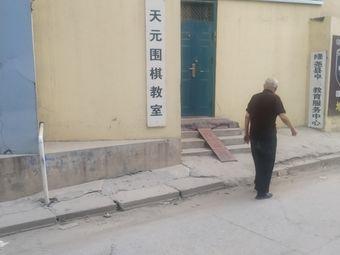 天元围棋教室