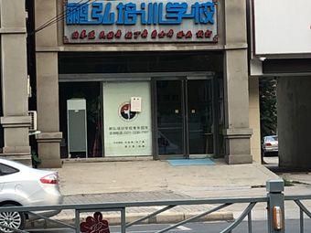 鹂弘培训学校