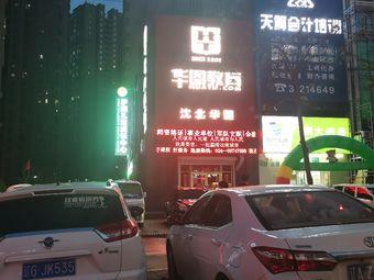 华图教育(沈北分校)