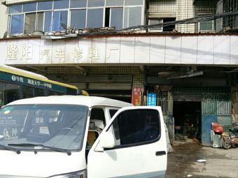 隆阳汽车修理厂