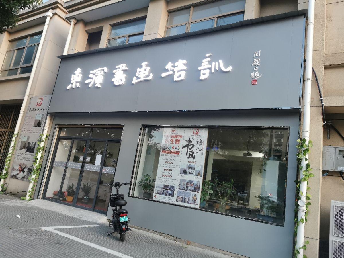 东滨书画培训