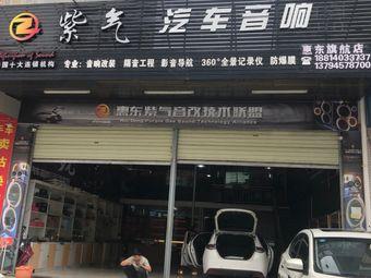 紫气汽车音响(惠东旗航店)