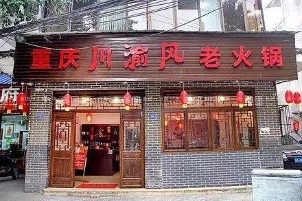 重庆川渝风老火锅地址_电话_菜单_人均消费_营业时间