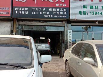 晓峰改灯(榆树店)